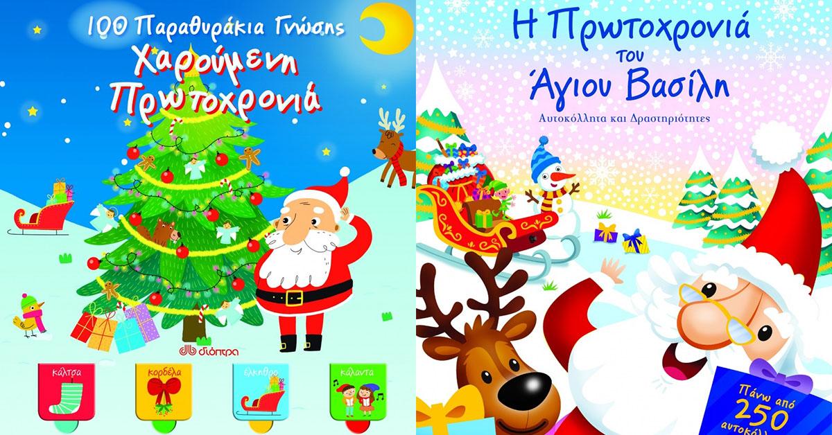 10 Χριστουγεννιάτικα βιβλία για μικρά παιδιά! – Dioptra Blog 7c944b6a7e5