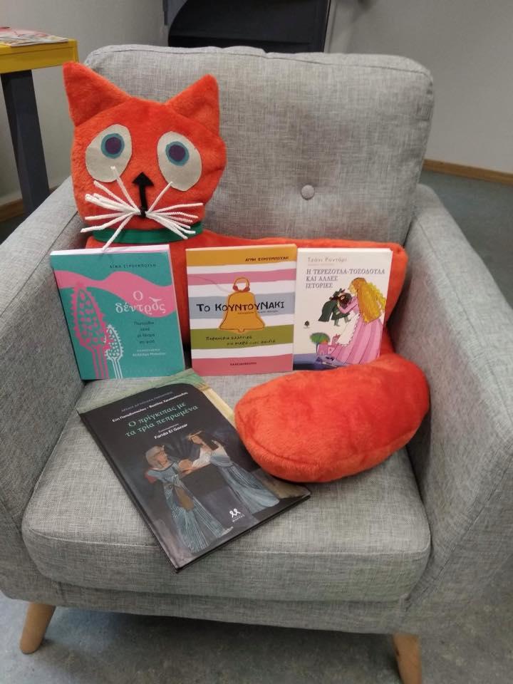 γάτος μαουρίτσιο παιδικό βιβλιοπωλείο