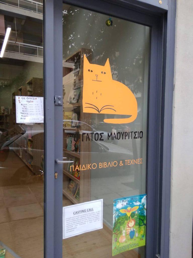 παιδικό βιβλιοπωλείο γάτος μαουρίτσιο