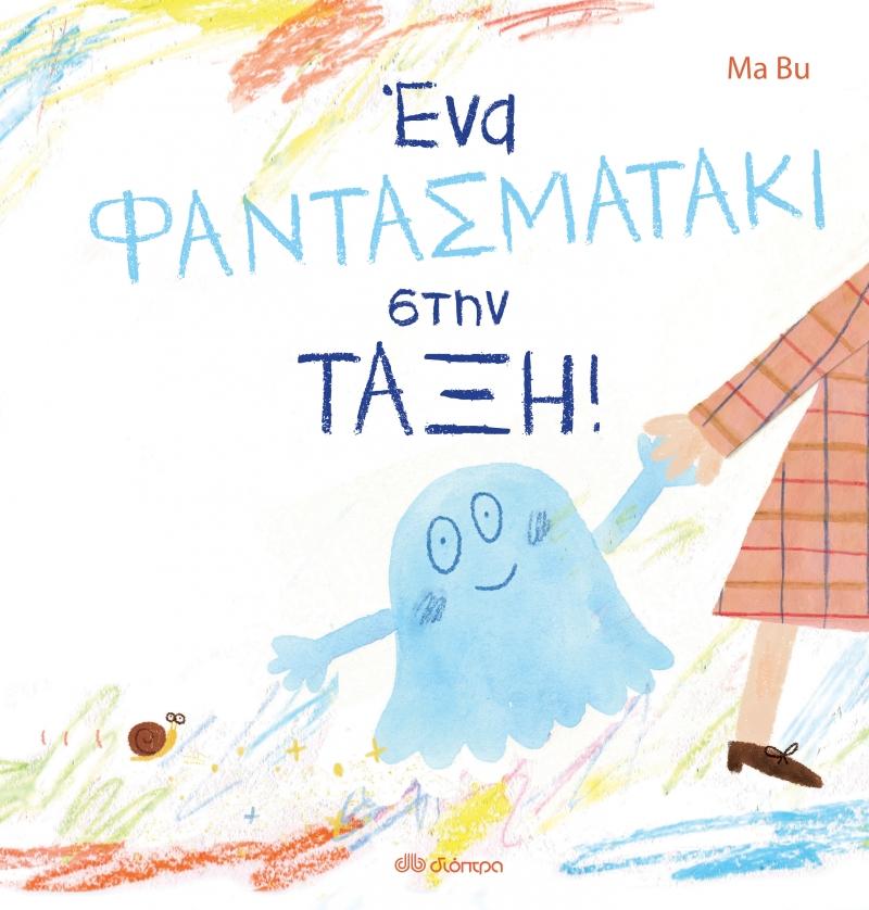 Παιδικό βιβλίο για προβλήματα στο σχολείο