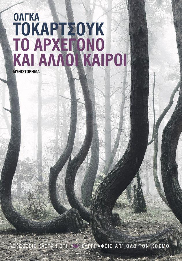 Olga Tokarczuk βιβλίο