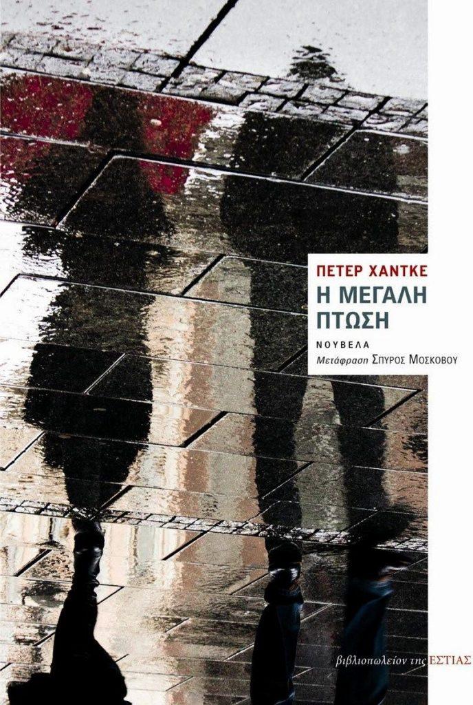 Πέτερ Χάντκε βιβλίο
