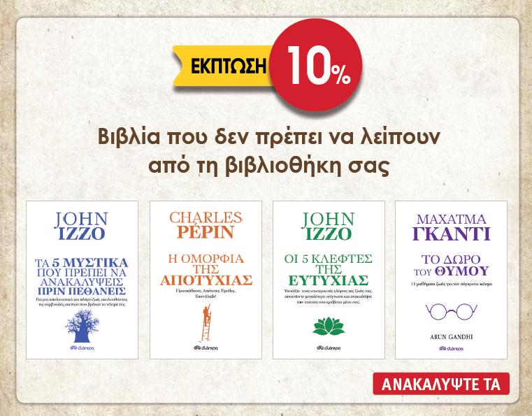 βιβλία φιλοσοφίας και ψυχολογίας