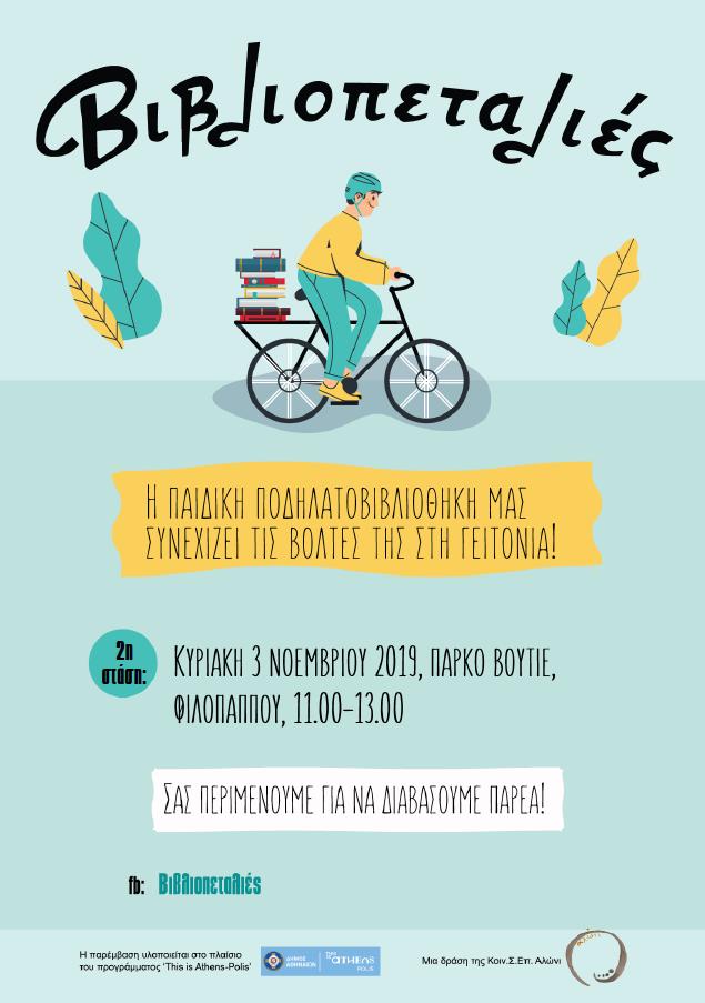 βιβλιοπεταλιές κινητή βιβλιοθήκη