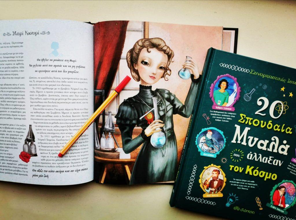 βιβλία για κορίτσια επιστήμονες