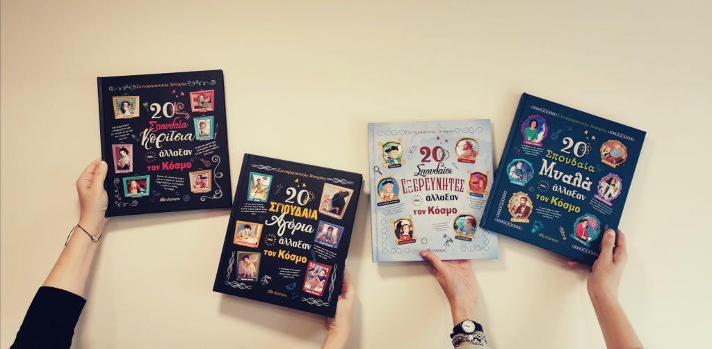 βιβλία πρότυπα για παιδιά