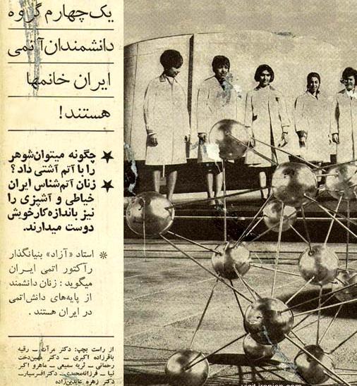 ιραν γυναίκες πυρηνικό πρόγραμμα