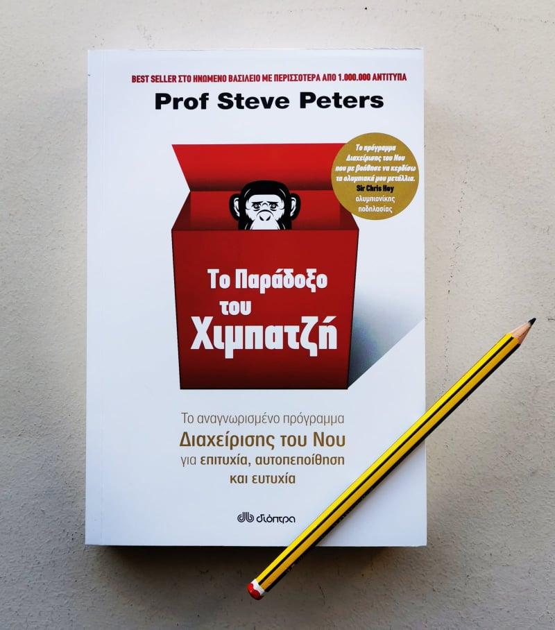 παράδοξο του χιμπατζή βιβλίο