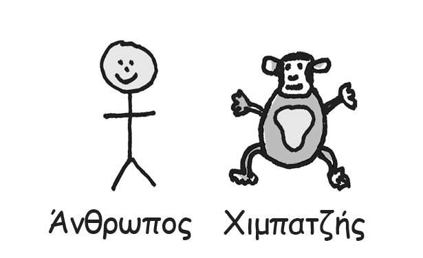 παράδοξο του χιμπατζή επεξήγηση