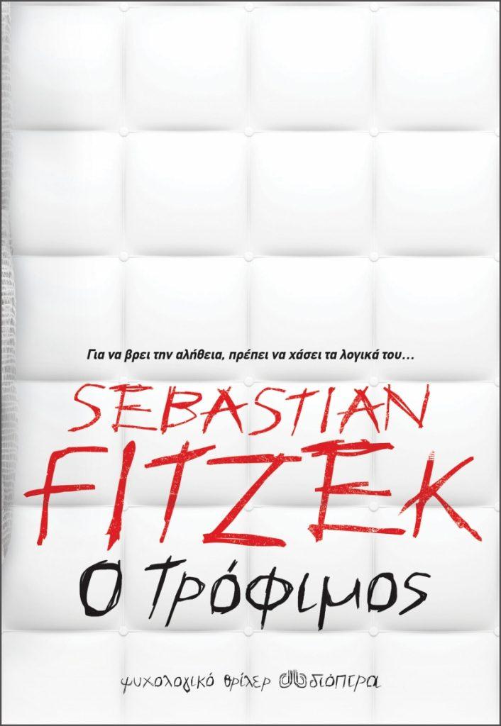νέο βιβλίο Φίτζεκ