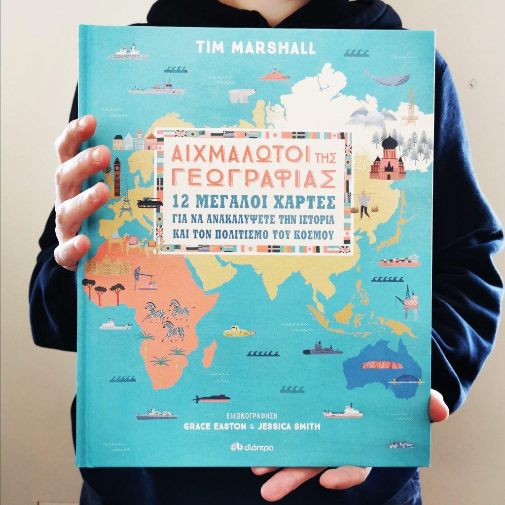 βιβλίο ιστορίας γεωγραφίας για παιδιά