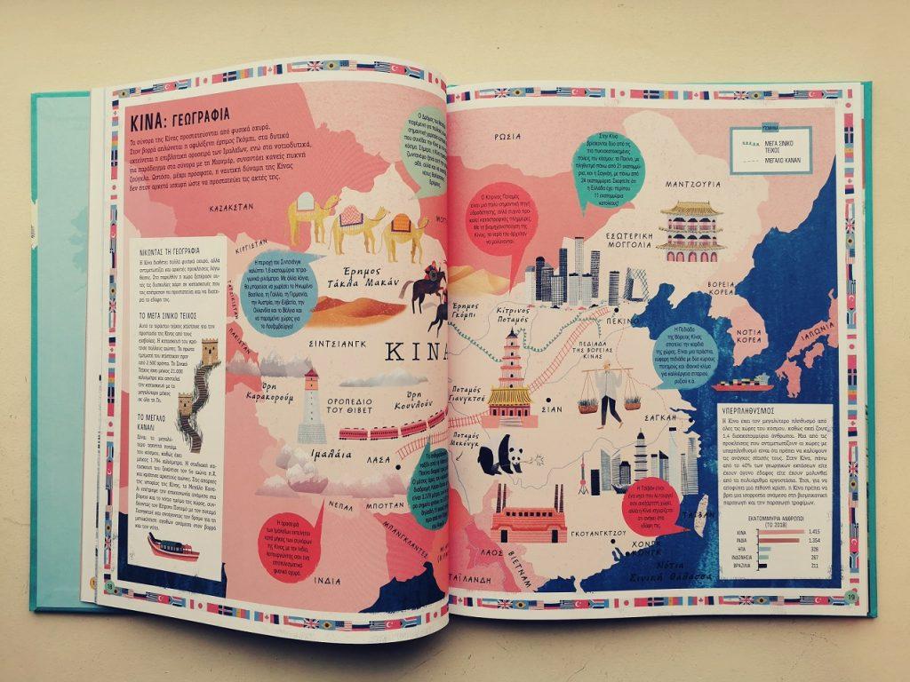 παιδικό βιβλίο αιχμάλωτοι της γεωγραφίας
