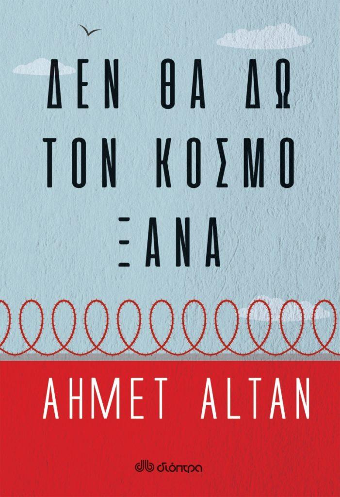 αχμέτ αλτάν βιογραφία
