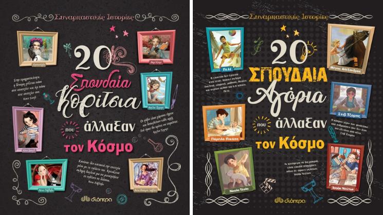 βιογραφίες διάσημων για παιδιά