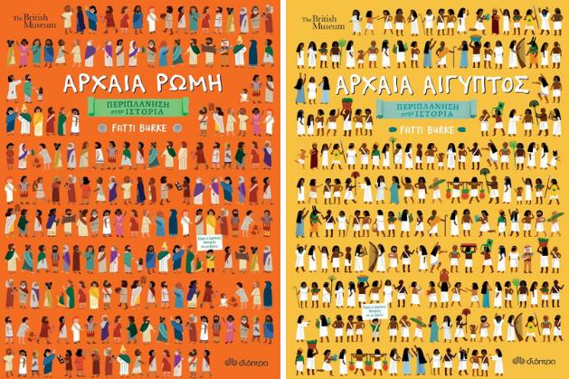 παιδικά βιβλία μουσεία