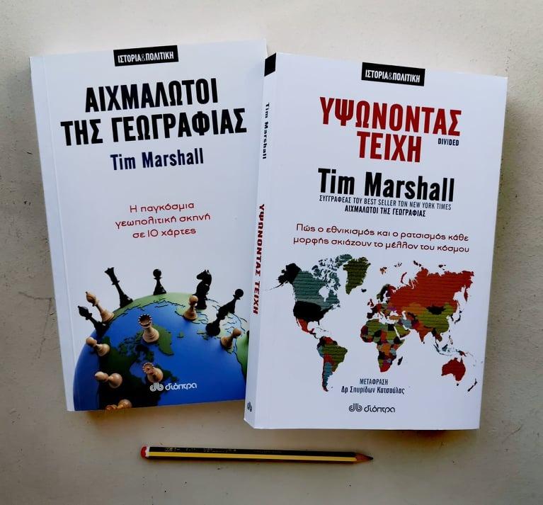 βιβλία γεωπολιτικής