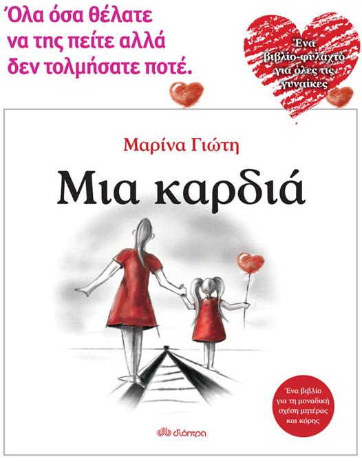 βιβλίο δώρο για μαμά