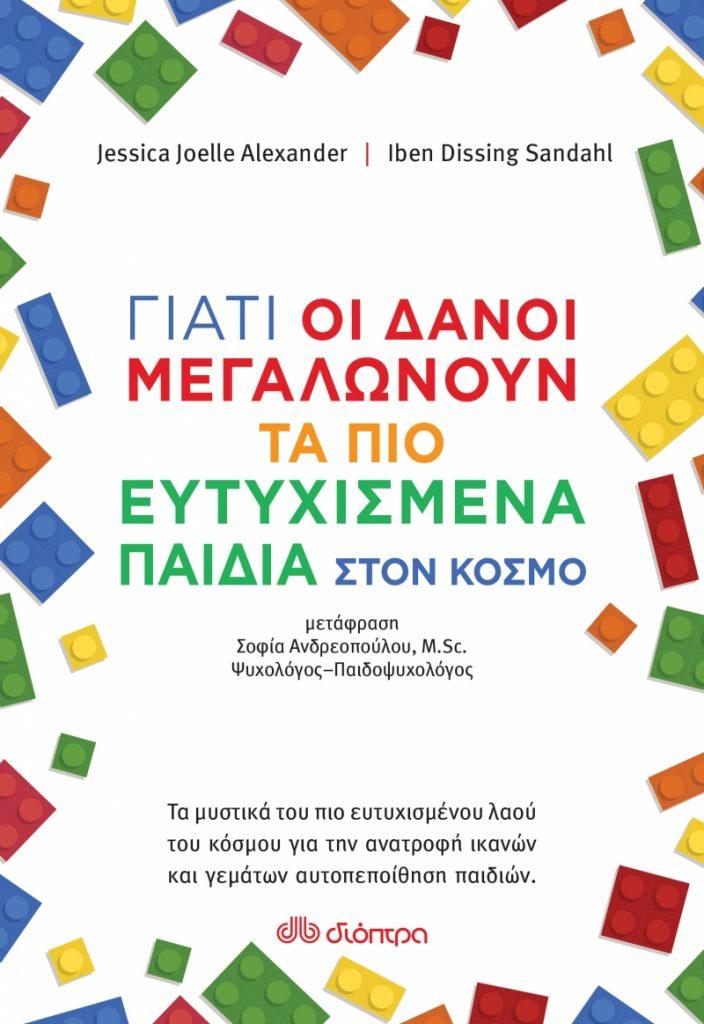 βιβλία για γονείς