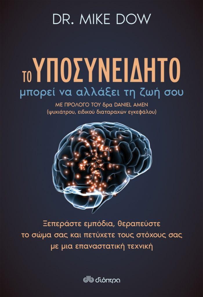 βιβλία για το υποσυνείδητο