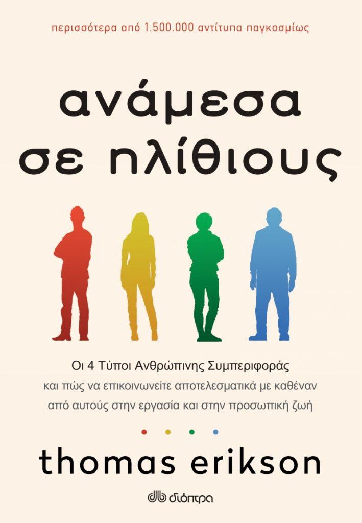 βιβλία αυτοβελτίωσης