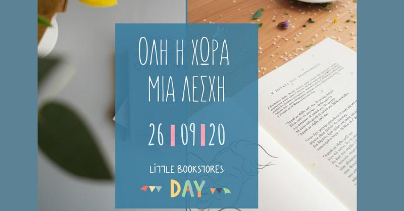 Ημέρα Μικρών Βιβλιοπωλείων