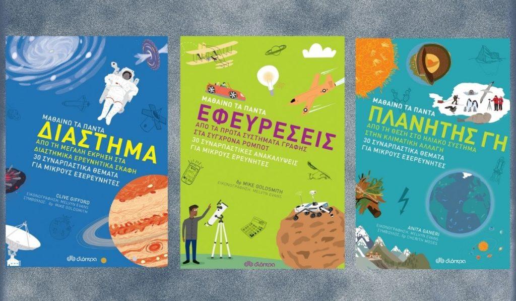 παιδικά βιβλία γνώσεων