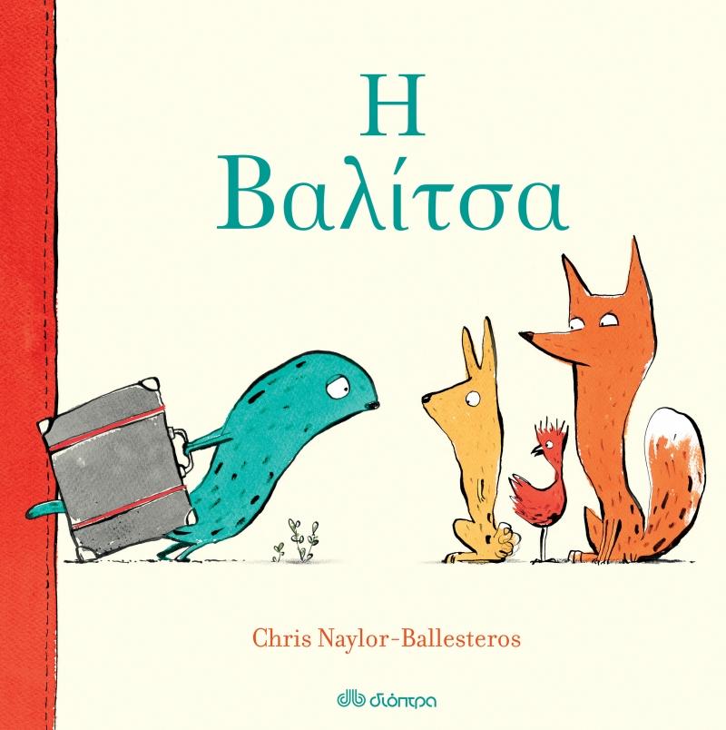 βιβλία ενσυναίσθησης για παιδιά