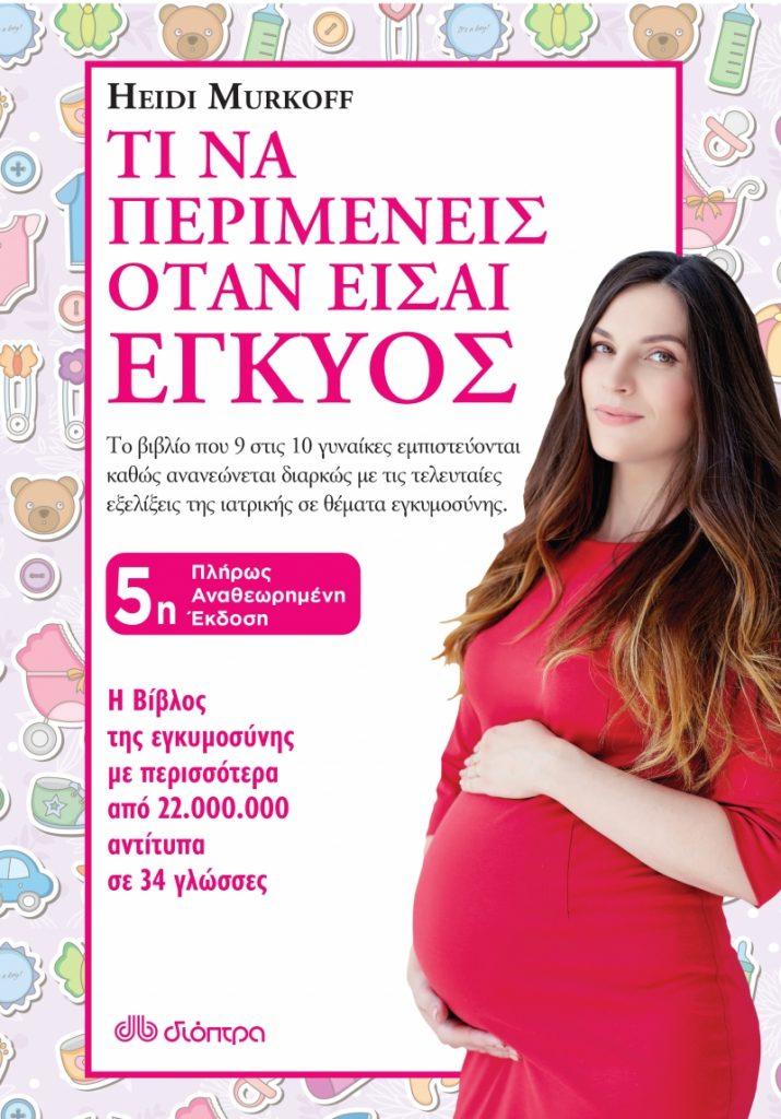 βιβλίο για για την εγκυμοσύνη