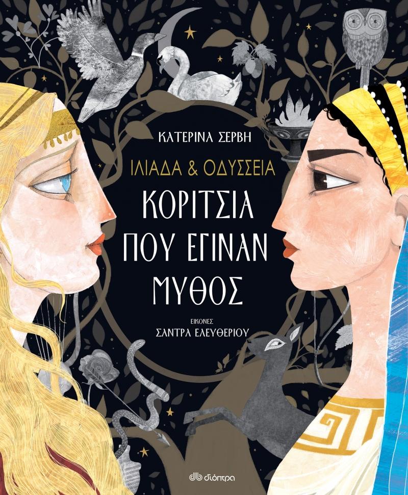 παιδικά βιβλία Ελλήνων συγγραφέων