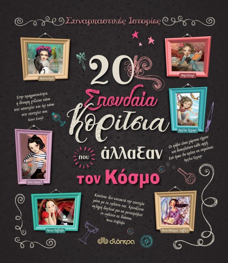 20 σπουδαία κορίτσια