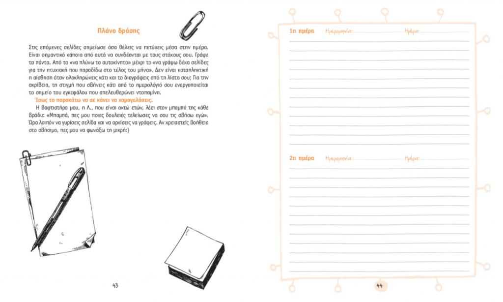ημερολόγιο στόχων