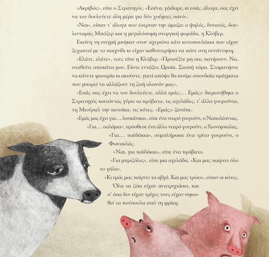 φάρμα των ζώων