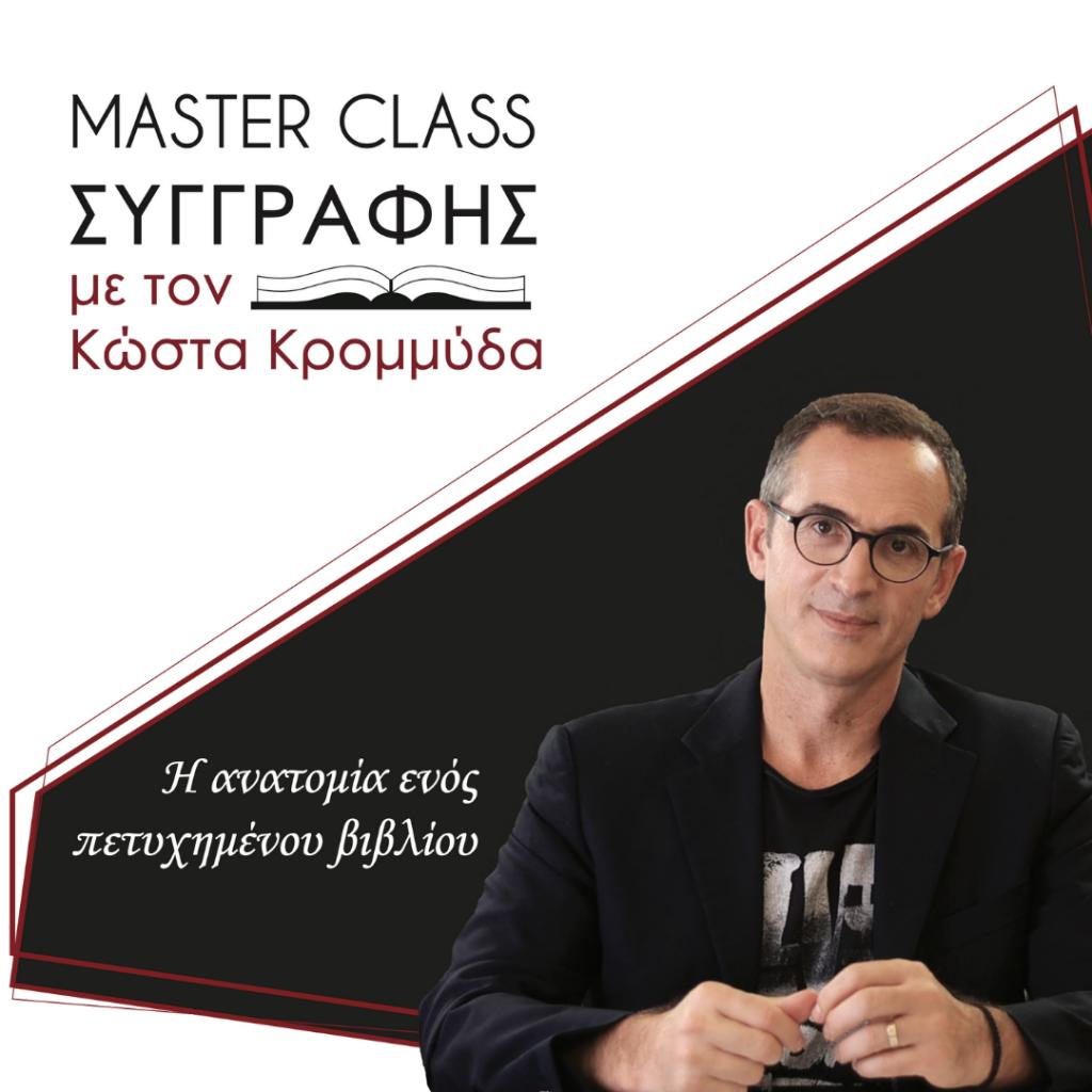master class συγγραφής