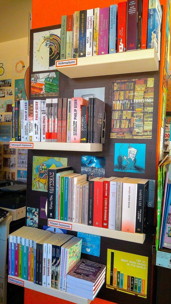 βιβλιοπωλείο Καλημέρη