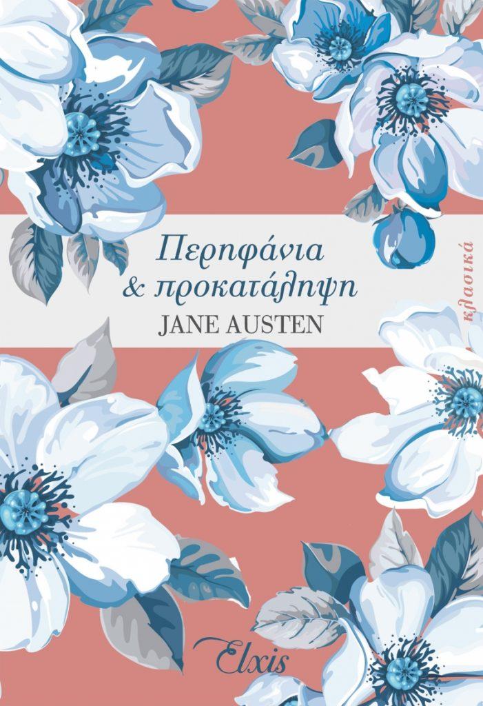 βιβλία για την αγάπη