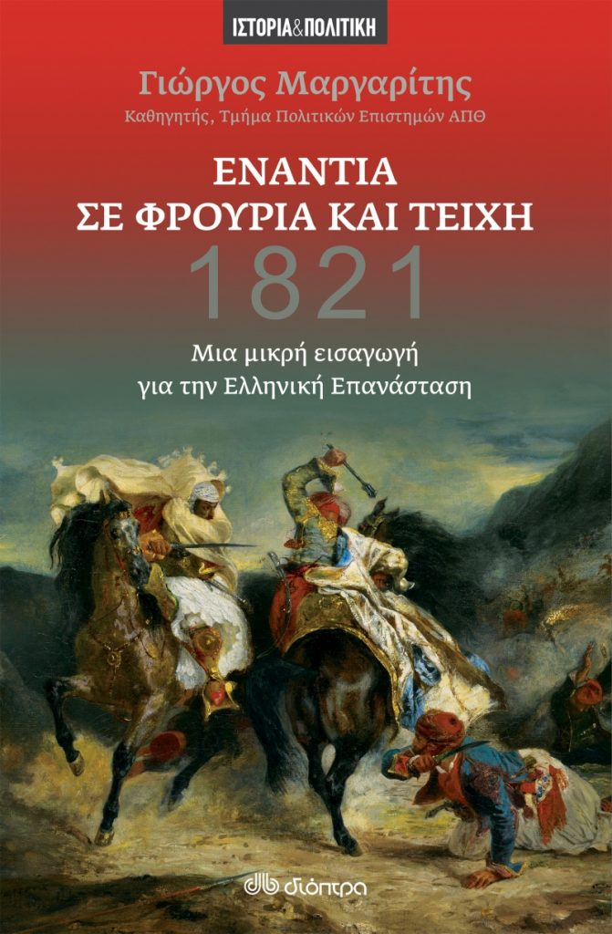 βιβλία 1821