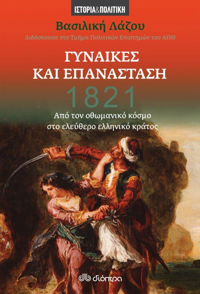 βιβλίο 1821