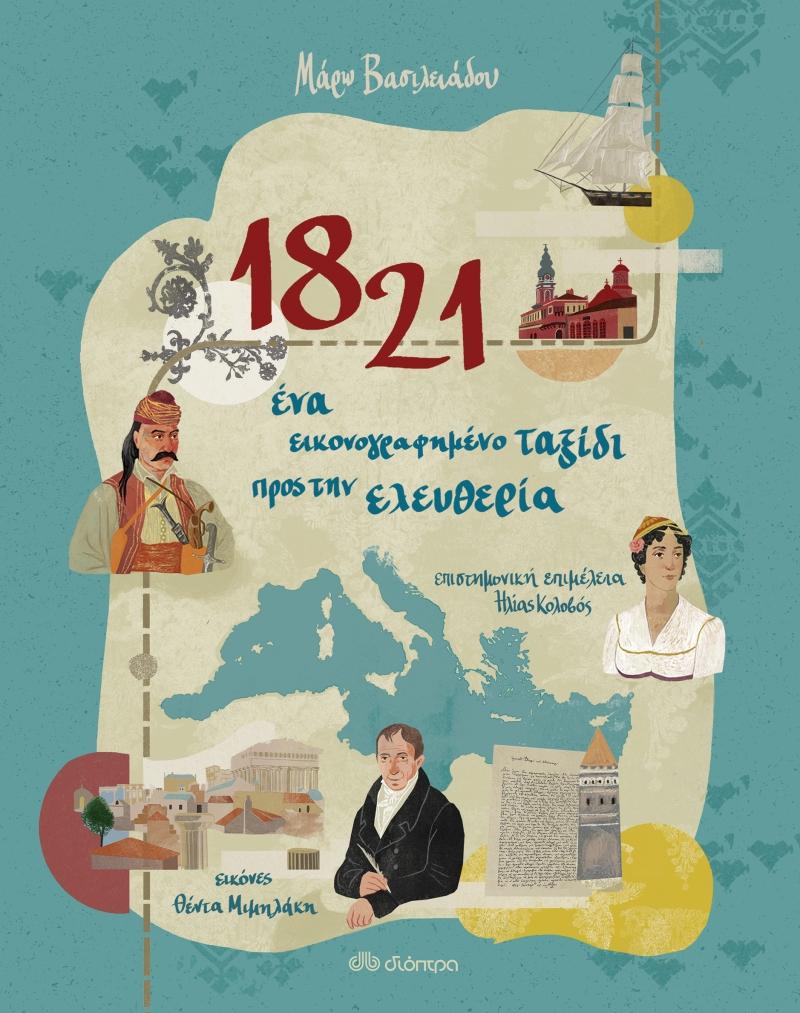 παιδικό βιβλίο για 1821
