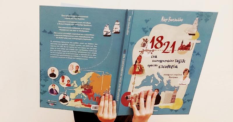 παιδικό βιβλίο για το 1821