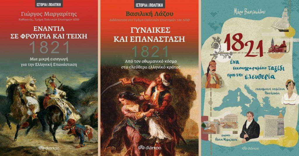 βιβλία για το 1821
