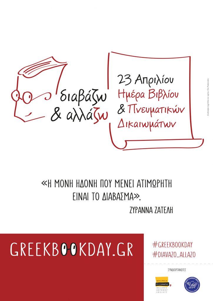 Ημέρα Βιβλίου