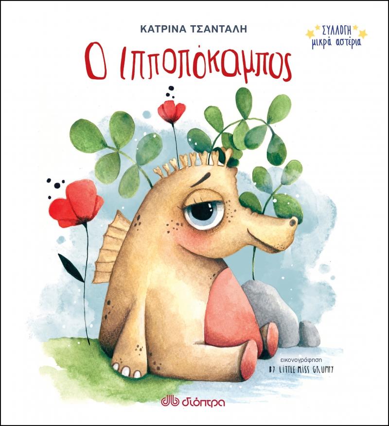 βιβλία αυτοπεποίθησης για παιδιά