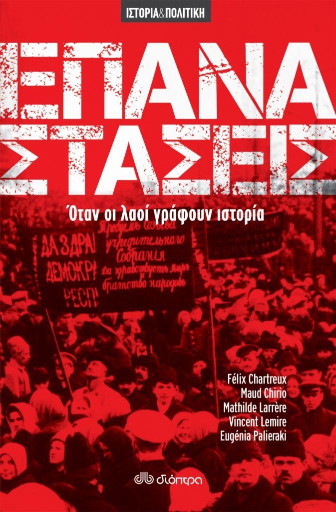 βιβλίο για επαναστάσεις