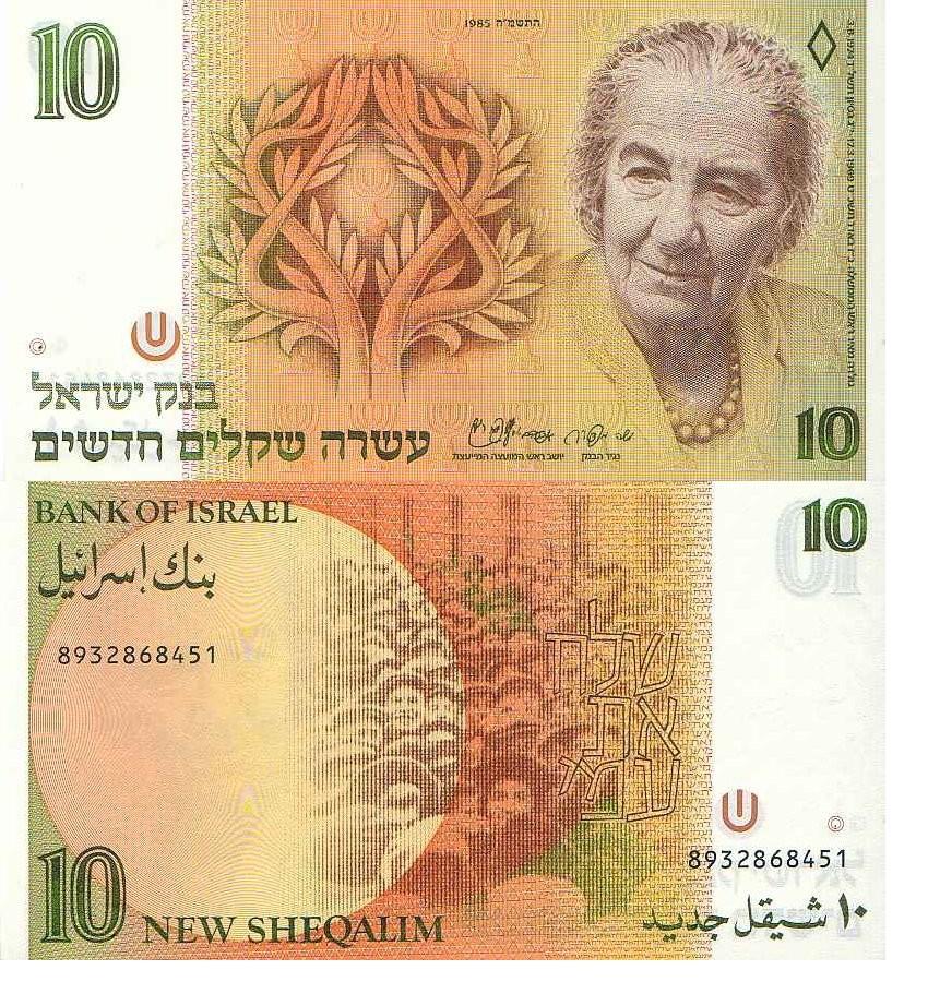 χαρτονόμισμα των 10 σεκέλ