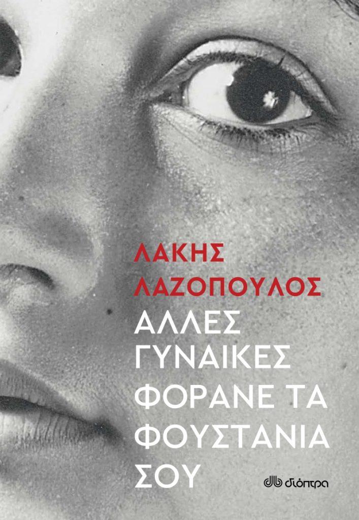 λάκης λαζόπουλος βιβλίο