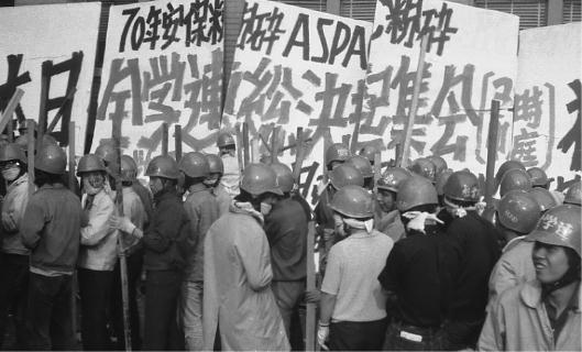 ζενγκακούρεν διαδήλωση ιαπωνία