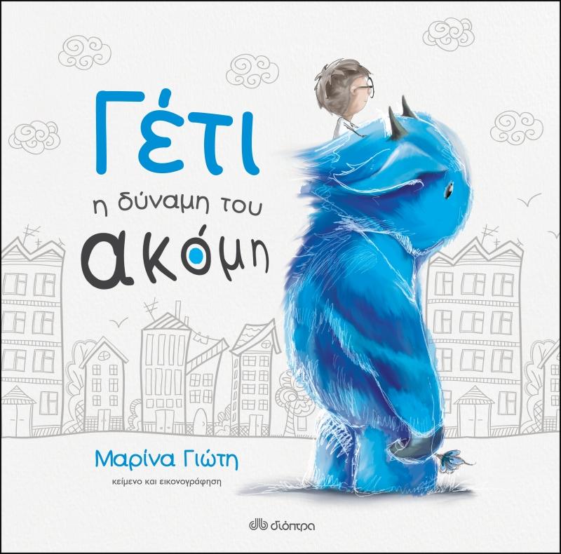 γέτι μαρίνα γιώτη καλύτερο παιδικό βιβλίο