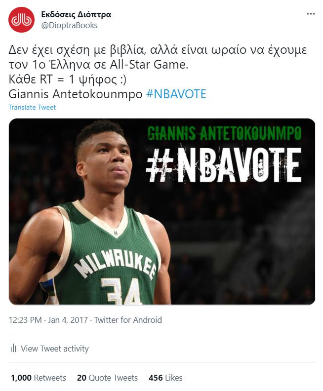 Γιάννης MVP all star βιβλίο