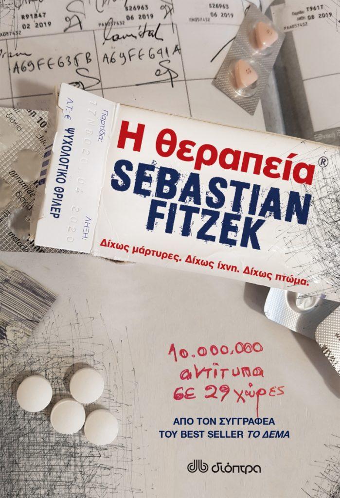 Η Θεραπεία του Sebastian Fitzek