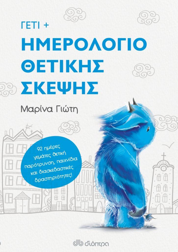 νέα παιδικά βιβλία